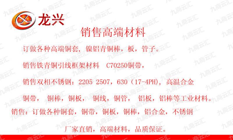 深圳市龍興金屬材料有限公司